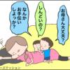 【4コマ漫画】子育て中の体調不良は結構ツライ