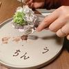 イチリンハナレに行ってきた。鎌倉の個室中華フルコースを紹介