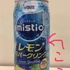 Dydo mistio レモンスパークリング缶タイプの先進的デザインについて