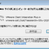 VMware vCenter Server Appliance 6.0 インストール手順