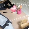 子どもの朝の支度を劇的にスムーズにする方法(3歳児)