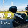 アドレスV125で大阪から淡路島へツーリングしてみた