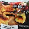【星5つ】フジパン 林檎のパイリング 食べてみました