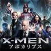 「X-MENアポカリプス」三部作完結編も楽しめました!(ネタバレあります)