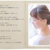"""妄想アヤコ Vol.12 """"緑色の目"""""""