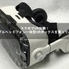 スマホでVR体験!ゴーグルヘッドフォン一体型VRボックスを買ってみた!