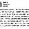 「iOS 11」が正式リリース。リリースノート全文掲載!