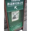 ボルティモア&オハイオ鉄道博物館展@鉄道歴史展示室 2016年5月28日(土)