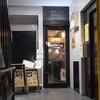 本郷三丁目「cafe de yamazaki(カフェ ド ヤマザキ)」〜喫煙者にオススメの隠れ家的喫茶店〜