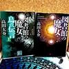 『図書館の魔女』ニザマとミツクビについての解説・考察【高田大介】