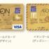 【学生でも】イオンカードからゴールドカードのご案内が来ました!招待の条件は?
