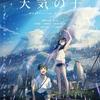 新海誠と「君の名は。」が描いてきたもの、果たしてきた偉業。そして、この夏公開の「天気の子」とは?!
