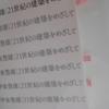 伊東豊雄さんの「21世紀の建築をめざして」を読んでみました