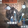大化の改新 全方位外交への転換 飛鳥 アジアの中の古代日本