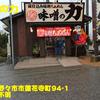 県内マ行(59)~味噌の力~