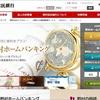 野村証券の ホームバンキング と ネット&コール・本支店口座