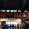 Hot Stuff Promotion 40th Anniversary MASAKA きゃりーぱみゅぱみゅ×けやき坂46 Mutation of POP @20181026日本武道館 レポ