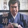 藤岡さんの珈琲道