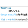 【WordPress】Google map APIを取得する方法