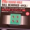 ミニ四駆 グレードアップパーツ No.519 HG丸穴ボールベアリング