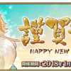【FGO】【開催中】2018年お正月キャンペーン!