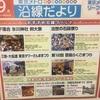 9月♪秋♪東京イベント♪楽しそう!!
