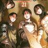 【kobo】9日新刊情報:「進撃の巨人 attack on titan21巻」など、コミック185冊などが配信