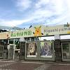 土日祝日は要注意!?東山動植物園の駐車場問題!