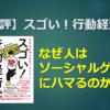 【書評】スゴい!行動経済学