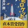 池井戸潤「下町ロケット」(小学館文庫)