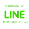 【緊急】LINE(ライン)が乗っ取られました。経験者が語る被害を少なくする対処法