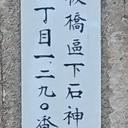 東京地歴探訪