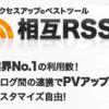 他ブログの最新記事を自分のページに自動表示!相互RSSの設置方法
