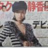 キムタク&静香の次女光希がモデルデビュー 親の七光りでファッション誌の表紙一面か!?