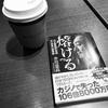 読書会〜熔ける