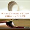 新人マーケターにおすすめしたい10冊のマーケティング本(初心者向け)