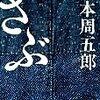 さぶ /山本周五郎