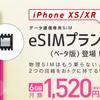 IIJmioのeSIMサービス開始!端末とキャリア契約そのままで+6GB回線が増やせる!