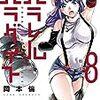 パラレルパラダイス 特装版(8) (ヤングマガジンコミックス)