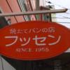 『フッセン』「無塩パン」を作ってくれる矢部のパン屋さん!