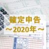 2020年(平成31年、令和元年)確定申告