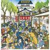 仙台の秋は「ジャズフェスティバル」へお越しください