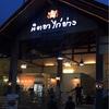 タイ、バンコクのオススメのタイ料理レストラン