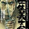 【壬生義士伝】新選組最強を決める強さランキングTOP13