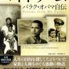 Barack Obama - Biography - オバマさんって、どんな人 ???