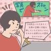 台湾で国際結婚をした話 (8) ~日本の婚姻届記入時に注意すること~