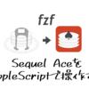 Sequel AceをApplescriptで操作する