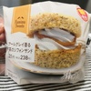 【ファミマスイーツ】アールグレイ香る紅茶のシフォンサンドを食べてみた!