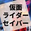 『仮面ライダーセイバー』の感想(ネタバレあり)