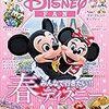 これから春休み!Disney FAN (ディズニーファン) 増刊 春のパーク大特集号 2017年 04月号
